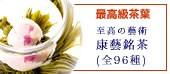 康藝銘茶(96種)