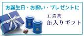 缶入り工芸茶