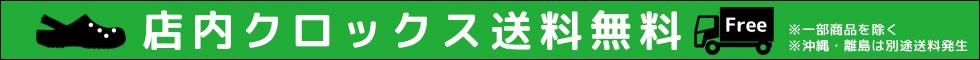 店内シューズ全品送料無料 ※沖縄・離島は別途送料発生