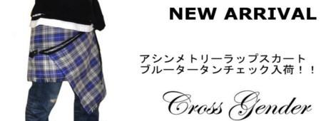 [新作]Cross Gender(クロスジェンダー) メンズスカート アシンメトリーラップスカート ブルータータンチェック柄