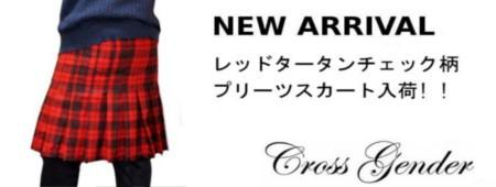 Cross Gender メンズプリーツスカート 赤タータンチェック柄