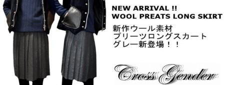 [CrossGender]クロスジェンダー メンズ レディース ロング プリーツスカート グレー
