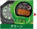 グリーン G-SHOCK