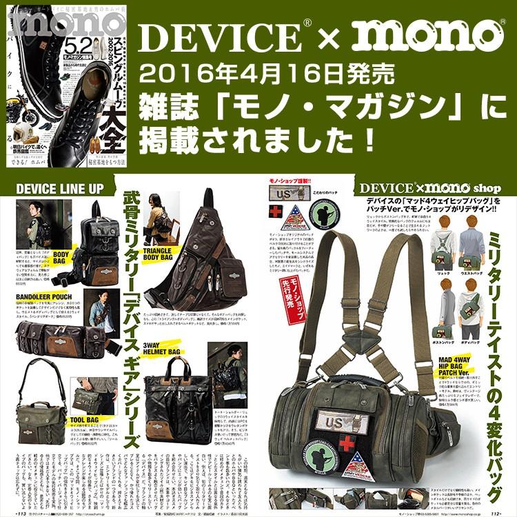 雑誌monoマガジン5月号掲載アイテム