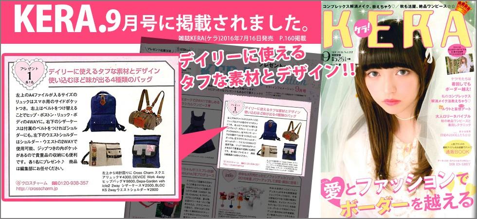 雑誌ケラ(KERA)2016年9月号掲載!