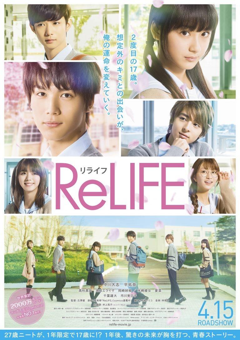映画「ReLIFE」(リライフ)で使用されました