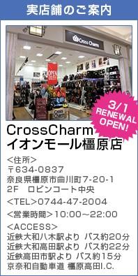 【CrossCharm】クロスチャーム イオンモール橿原店