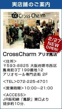 【CrossCharm】クロスチャームアリオ鳳店