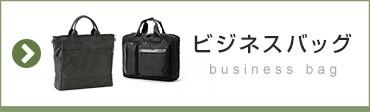 ビジネスバッグ特集