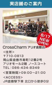 【CrossCharm】クロスチャーム アリオ倉敷店