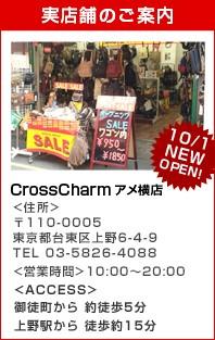 【CrossCharm】クロスチャームアメ横店