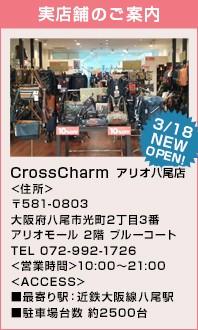 【CrossCharm】クロスチャーム アリオ八尾店