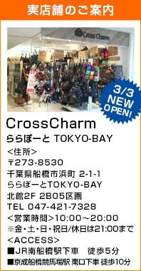 【CrossCharm】クロスチャーム ららぽーと TOKYO-BAY