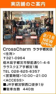 【CrossCharm】クロスチャーム ララスクエア宇都宮店