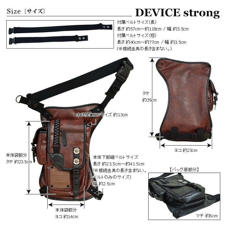 DEVICE strong 2way レッグポーチ / ショルダーバッグ / レッグバッグ / メンズ