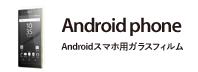 Android phone用ガラスフィルム