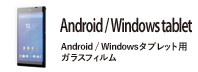Android tablet用ガラスフィルム
