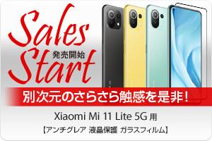 Xiaomi Mi 11 Lite 5G 用 アンチグレア ガラスフィルム 販売開始!