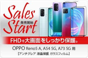 OPPO Reno5 A / A54 5G / A73 5G 用 アンチグレア ガラスフィルム 販売開始!