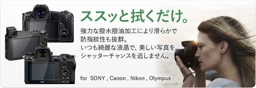 camera用ガラスフィルム