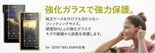 walkman用ガラスフィルム