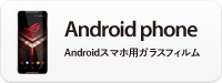 Android phone-Androidスマホ用ガラスフィルム