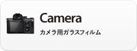 Camera-カメラ用ガラスフィルム
