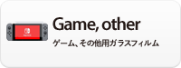 Game,other-Game、その他用ガラスフィルム