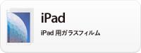 iPad- iPad用ガラスフィルム