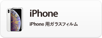 iPhone-iPhone用ガラスフィルム