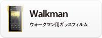 Walkman-ウォークマン用ガラスフィルム