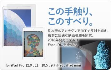 iPad用ガラスフィルム