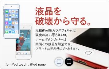 iPod用ガラスフィルム