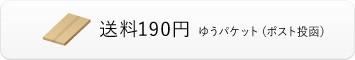 送料190円 ゆうパケット(ポスト投函)