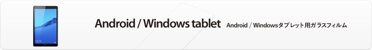 Andrid/Windows tablet用ガラスフィルム