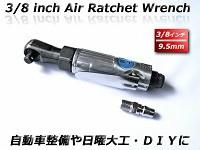 airratchetwrench