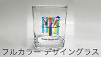 フルカラーデザイングラス