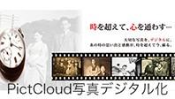 PictCloud写真デジタル化