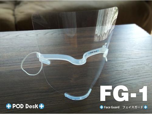 FG-1へ