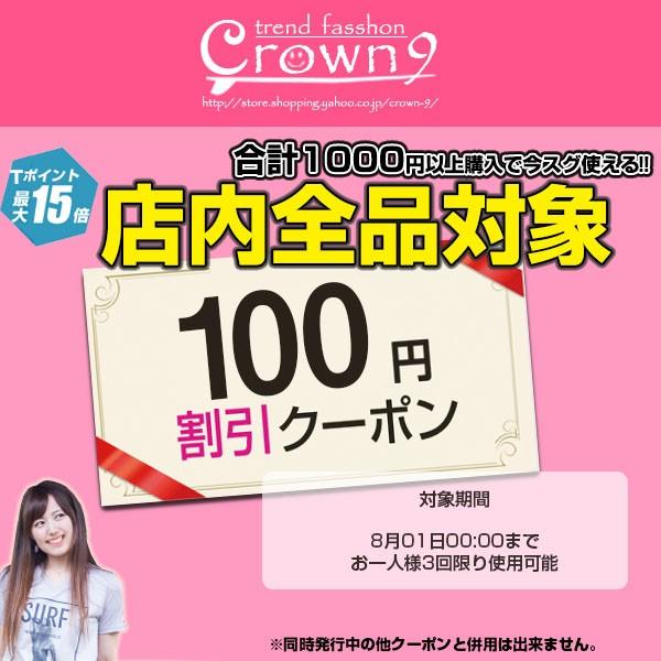CROWN9 Yahoo!店&実店舗で使える100円引きクーポン