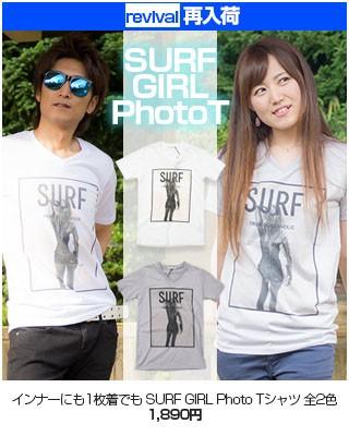 SURF GIRL フォトT