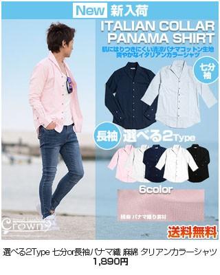 イタリアンカラー 麻綿 パナマ織りシャツ