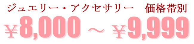 価格帯別★8000円〜9999円