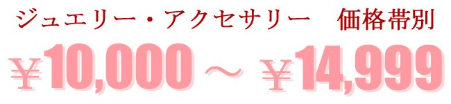 価格帯別★10000円〜14999円