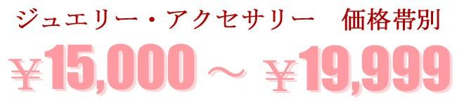 価格帯別★15000円〜19999円