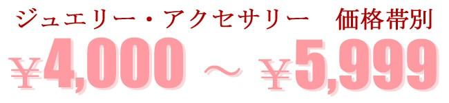 価格帯別★4000円〜5999円
