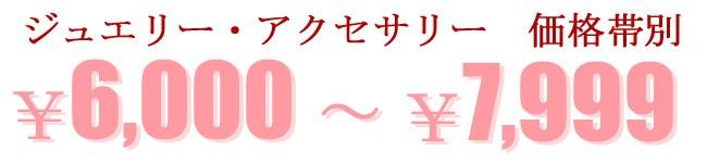 価格帯別★6000円〜7999円