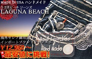 LAGUNA BEACH ラグナビーチ