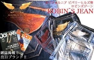 ROBIN'S JEAN・ロビンズジーン・ロビンズジーンズ