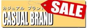 カジュアルブランド セール